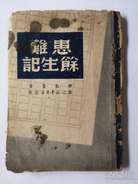 民国三十八年九月浙江新华书店出版《患难余生记》,珍贵扉页中有三个人题跋。