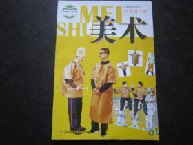 苏少版初中美术教材九年级下册【未使用】