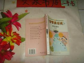 华罗庚学校数学课本 修订版 五年级》保正版纸质书,内无字迹