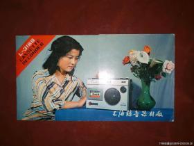 文革--L316B型录音机使用说明书--