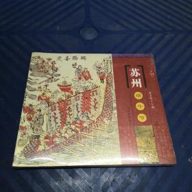 苏州端午节
