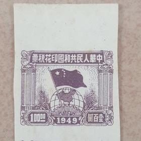 中华人民共和国印花税票100元5连张