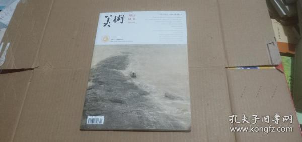 美术2014.1(总第553期)