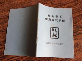 安全节约使用煤气手册【图画本】