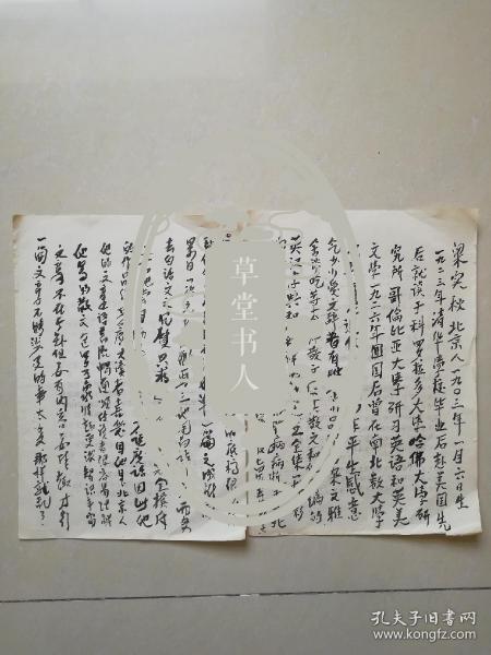 佚名手写资料两张(内容介绍梁实秋的)