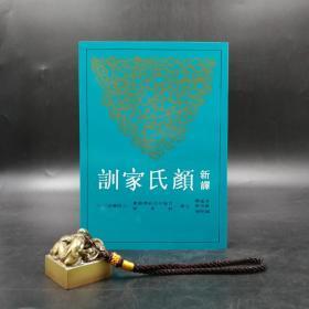 台湾三民版   李振兴、黄沛荣、赖明德 注译  《新譯顏氏家訓(二版)》(锁线胶订)