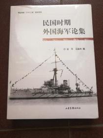 民国时期外国海军论集