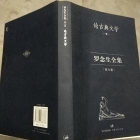 罗念生全集:第八卷:论古典文学