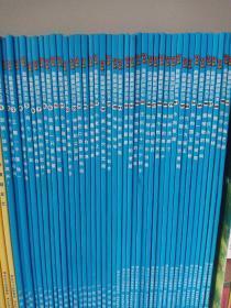 我爱阅读:蓝色系列 第一辑 第二辑(40册)