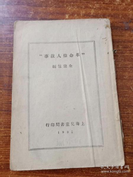 民国21年-革命伟人故事,带蔡元培