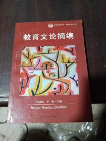 教育文论摘编