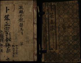 高丽皮纸旧装民国袖珍本《卜巫正宗》全4卷合订1册, 15*10
