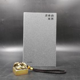 特惠•香港牛津版   梁秉钧(也斯)《东西》(精装新版)
