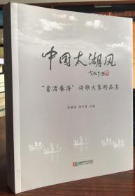 """中国太湖风""""鼋渚春涛""""诗歌大赛精品集"""