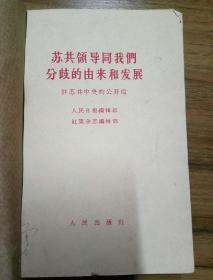 九评苏共中央的公开信(共9本合售)