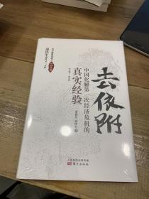 去依附——中国化解第一次经济危机的真实经验(温铁军2019年度力作)