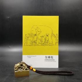 特惠•香港牛津版   Manfred B. Steger 著,丁兆国 译《全球化》【牛津通识】