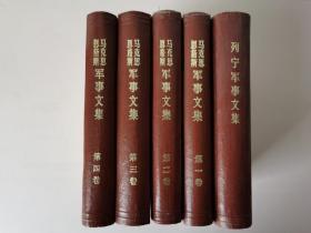 马克思恩格斯军事文集(第1一4卷)和列宁军事文集    5本合售