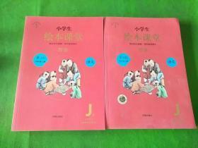 小学生绘本课堂·语文·教案J1、J2·四年级上册  2本合售