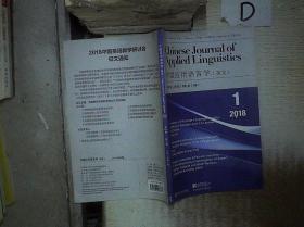 中国应用语言学 (英文)2018第1期 。