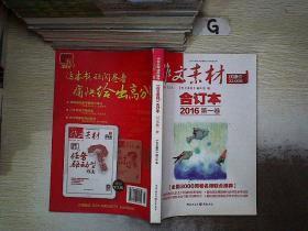 作文素材(合订本 2016第一卷)