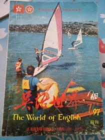 英语世界1997/07