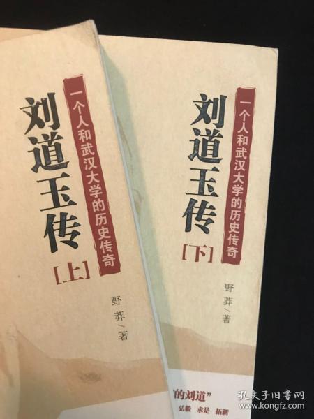 野莽签名      刘道玉传