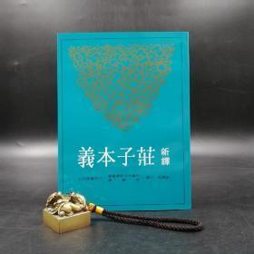 台湾三民版  水渭松注译《新译庄子本义》(锁线胶订)