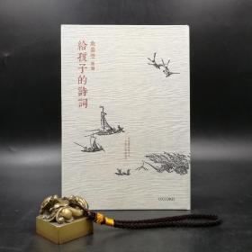 特惠•香港牛津版   叶嘉莹 选编《给孩子的诗词》(精)