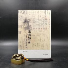 特惠•香港牛津版  宋以朗《宋淇传奇:从宋春舫到张爱玲》(精)