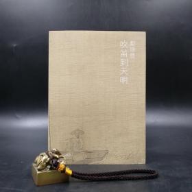 特惠•香港牛津版   郑培凯《吹笛到天明》(锁线胶订)