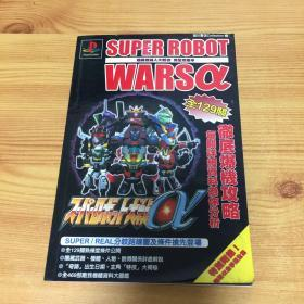SUPER ROBOT WARS@ 超级机械人大战@完全攻略本(大32开)