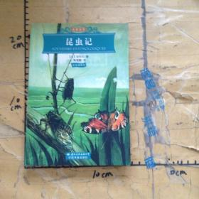 世界文学名著经典文库:昆虫记