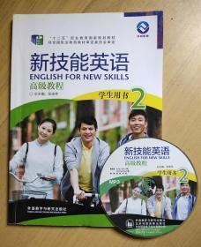 新技能英语高级教程 学生用书2(附光盘)张连仲 外语教学与研究出版社