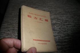 河南省中兽医科研协作会议验方汇编