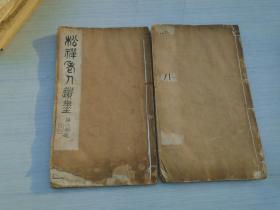 松禅老人遗墨 (上下2册全12开线装2本内容全,保真包老。详见书影)