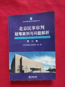 北京民事审判疑难案例与问题解析(第二卷)品如图