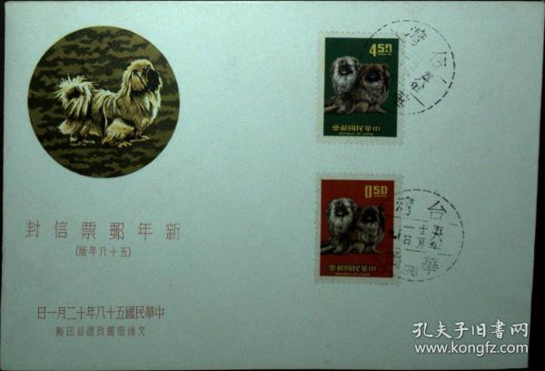 台湾邮政用品、信封、首日封,动物生肖一轮生肖狗,特62专62一轮狗首日封,销相当少见的华冈集邮戳
