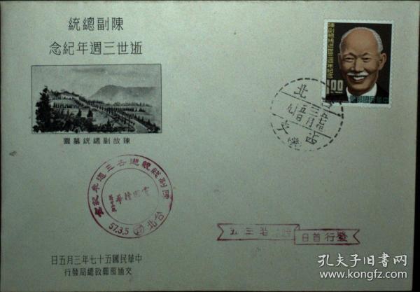 台湾邮政用品、信封、首日封,人物名人陈诚、纪115陈副总统逝世三周年纪念首日封