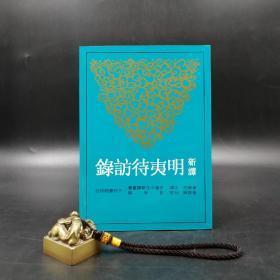台湾三民版  李庆柏 注译;李振兴 校阅《新譯明夷待訪錄(二版)》(锁线胶订)