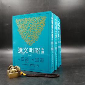 台湾三民版  周启成等 注译《新译昭明文选》(全4册,锁线胶订)