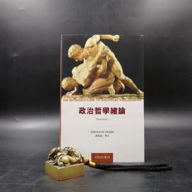 特惠•香港牛津版   乔纳森·沃尔夫著,龚人译《政治哲学绪论》(锁线胶订)