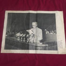 1956年宣传画  刘少奇同志在,中国共产党第八次全国代表大会上作政治报告