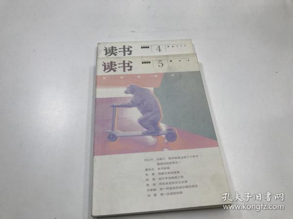 读书(2008年4+5期合售)
