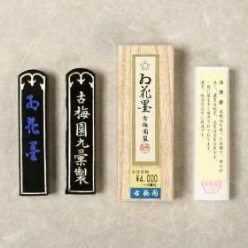 作品级书画用  古梅园红花墨五星1丁菜籽油烟 日本墨块墨条天然