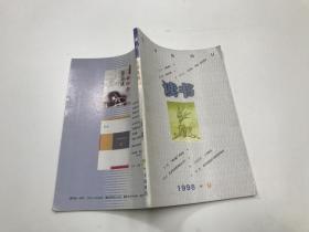 读书(1998.9,总第234期)