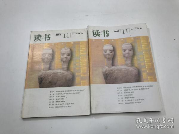 读书(2004.11)