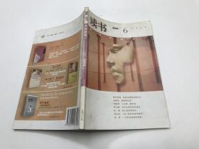 读书(2004.6,总第303期)
