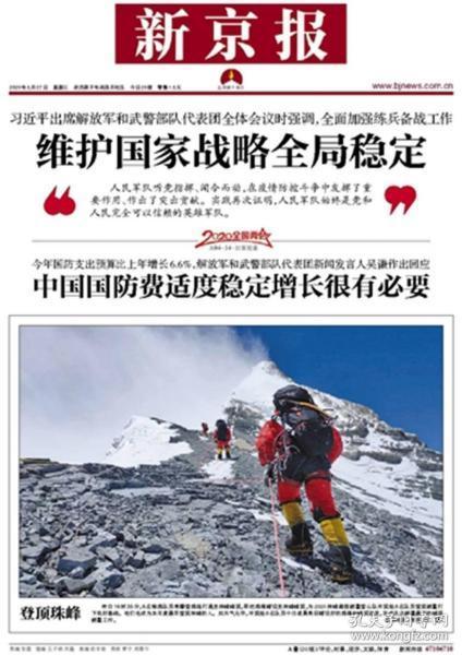 登顶珠峰~新京报