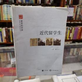 近代留學生  世界的中國